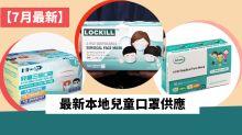 【7月最新】最新本地兒童口罩供應