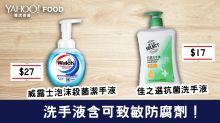 【消委會】洗手液含可致敏防腐劑!嚴重可致皮膚炎?威露士、佳之選上榜