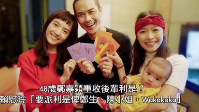 話時話:兩難!應唔應畀利是未婚長輩/上司?