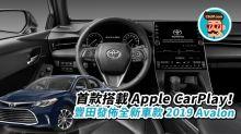 首款搭載 Apple CarPlay!豐田發佈全新車款 2019 Avalon