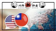 2020美國總統大選》川普當選,台灣明天會更好?一文看懂川拜「對台政策」