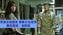 戀愛系: 喺香港 一定要搵到錢先叫好男人?