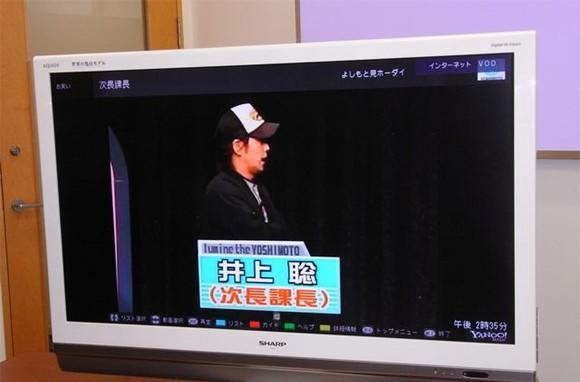 Yahoo Japan fires up video delivery service for Sharp AQUOS TVs