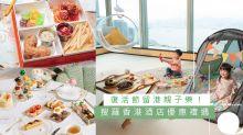 【停學不停玩】復活節留港親子樂!搜羅3間香港酒店優惠禮遇
