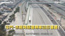 【胡.說樓市】實測屯赤隧道!屯門出機場快幾多?