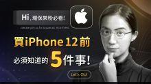 【環保果粉必看】買蘋果 iPhone 12 前必須知道的五件事!|Greenvoice 綠之心EP36 |綠色和平台灣