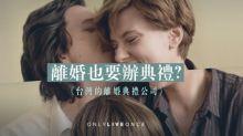 台灣的離婚率亞洲第一 有離婚公司專辦告別典禮