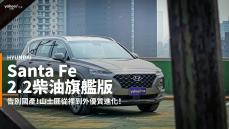 【新車速報】CP值暴跌?做完功課再說吧!2020 Hyundai Santa Fe 2.2柴油旗艦版北高長途試駕!