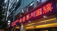 【台灣美食旅遊】驥園川菜餐廳-全台北最好喝的雞湯