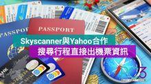 現時Skyscanner與Yahoo合作,搜尋行程直接出機票資訊!