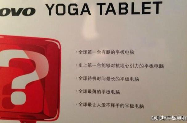 Lenovo teases Yoga Tablet that can literally stand itself up, shift its center of gravity