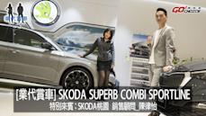 業代賞車-SKODA SUPERB COMBI SPORTLINE!SKODA銷售顧問_陳律怡