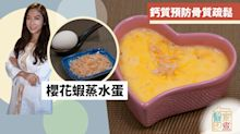 【蛋食譜】櫻花蝦蒸水蛋!鈣質豐富預防骨質疏鬆