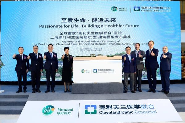 Combining Nature and Technology, Luye Medical and Cleveland Clinic Join to Build a Future Hospital in Shanghai