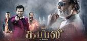 Rajinikanth's Kabali set to complete 100 days in theatres