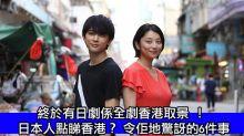 終於有日劇係全劇香港取景 ! 日本人點睇香港? 令佢地驚訝的6件事