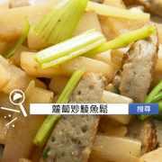 食譜搜尋:蘿蔔炒鯪魚鬆