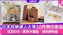 MUJI收納|無印良品10件收納用品!日本收納達人大推透明收納箱、食材收納盒
