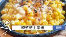 食譜搜尋:韓式芝士粟米