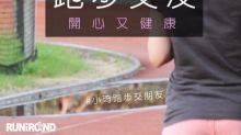 跑步交友 開心又健康