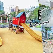 免門票親子景點~新竹中央公園,攀岩溜滑梯、沙坑、搖搖馬,玩一整個下午也不膩!