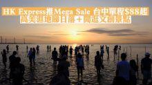 【機票優惠】HK Express推平機票!台中單程$88起 高美濕地睇日落+閒逛文創景點