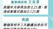 滙豐:港欠全面條件隨美加息