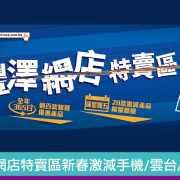 豐澤網店特賣區新春激減手機/雲台/耳機/家電低至 62 折!