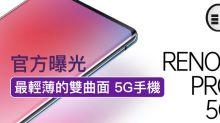 OPPO Reno 3 PRO 官方曝光,最輕薄的雙曲面 5G手機