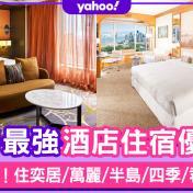 酒店優惠2021|1月香港Staycation酒店住宿最新優惠合集(持續更新)