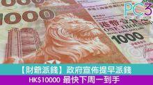 【財爺派錢】政府宣佈提早派錢 HK$10000 最快下周一到手