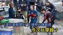 《復仇者聯盟4》片場照片爆劇透,今次玩穿越?
