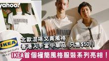 IKEA首個服裝系列造型亮相!極簡風格Tote Bag香港都買到?