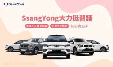 SsangYong大力挺醫護人員購車送5,000超商禮券、全台暖心試乘到府服務最高購車優惠35萬元
