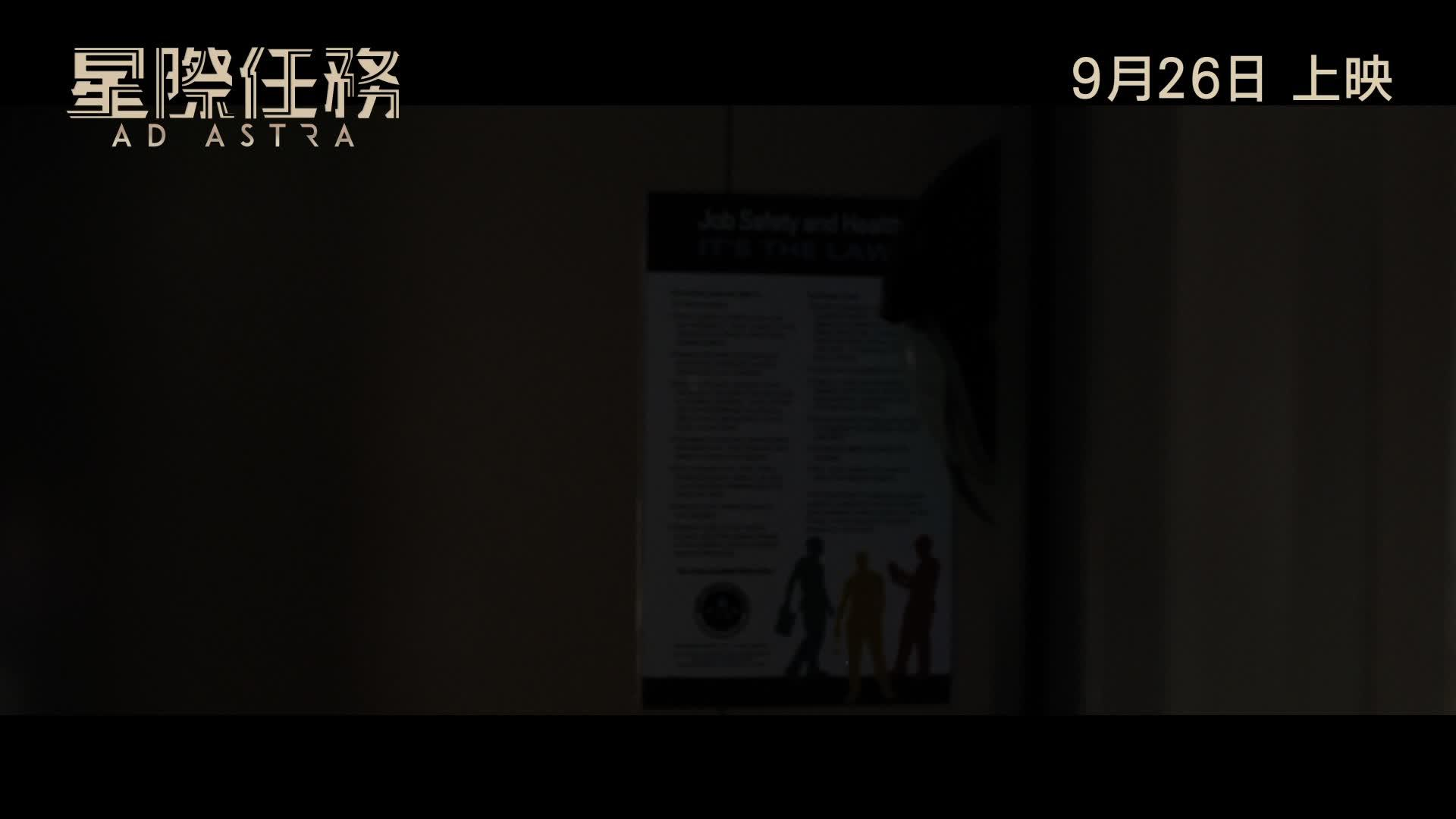 《星際任務》電影預告