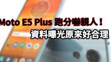 Moto E5 Plus 跑分嚇親人!資料曝光原來很合理