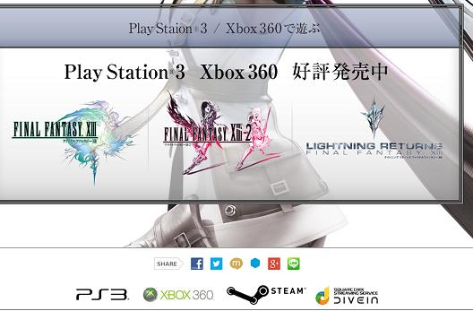 Final Fantasy 13's new portal page has a Steam logo