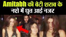 Amitabh Bachchan's Daughter Shweta Nanda Drunk Video Goes Viral