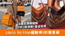 Louis Vuitton優惠 LVMH旗下24S優惠碼!9折/獨家LV手袋歐洲退稅價/直送香港