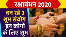 Raksha Bandhan 2020: Three special coincidences on this Day Which is auspicious for brothers and sisters