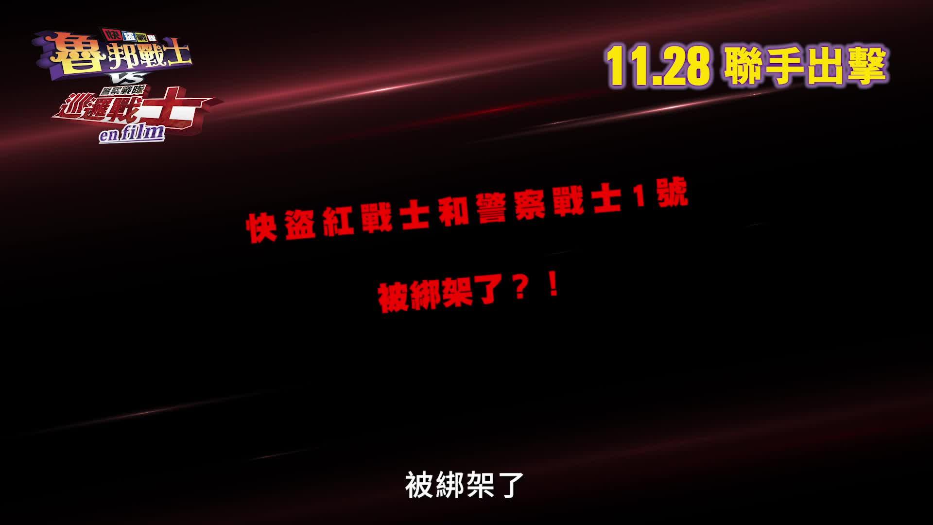 《劇場版 幪面超人時王 Over Quartzer × 快盜戰隊VS警察戰隊 en film》電影預告