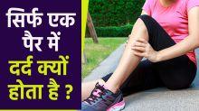 Ek Pair me Dard ka ilaj in hindi