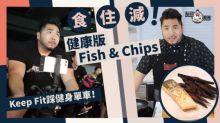 【友仔廚房之Fit+煮】Keep Fit超強消脂運動:健身單車+自家整健康版Fish & Chips