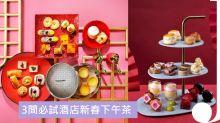 【2020新春下午茶】與閨蜜情人紅噹噹賀年!3間必試農曆年酒店下午茶