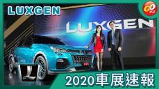 【Go車誌 2020車展報導】Luxgen的下一步?! 原廠推出全新戰略模組化底盤