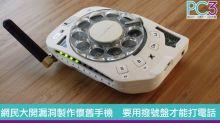 網民大開腦洞製作懷舊手機 要用撥號盤才能打電話