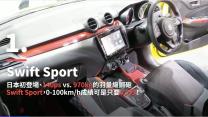 【東京車展速報】永遠的小車新巨星!Suzuki詮釋輕巧系全新陣容
