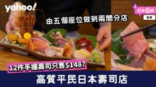 【西環美食】高質平民日本壽司店!12件手握壽司只售$148?