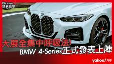 【發表直擊】2021 BMW 4-Series發表會直播