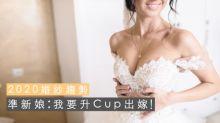【2020婚紗趨勢】準新娘:我要升Cup出嫁!